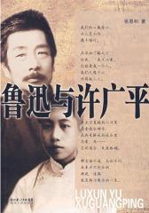 鲁迅与许广平(仅适用PC阅读)