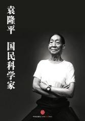 袁隆平:国民科学家