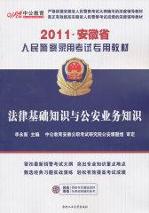 中公版2011安徽人民警察专用教材-法律基础知识与公安业务知识(赠送价值150元的图书增值服务卡)(试读本)