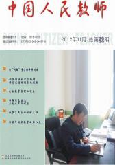 中国人民教师 月刊 2012年01期(电子杂志)(仅适用PC阅读)