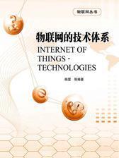 物联网的技术体系