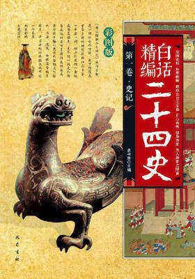 白话精编二十四史(第一卷-史记)