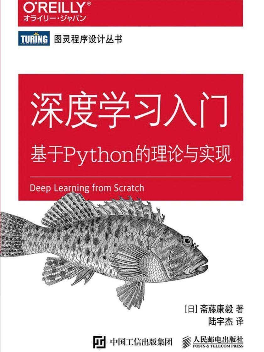 深度学习入门:基于Python的理论与实现