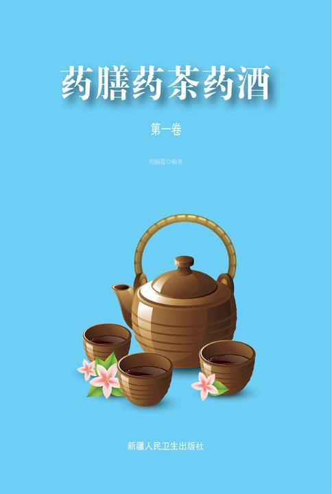 药膳药茶药酒(第一卷)