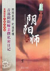 阴阳师日记(试读本)