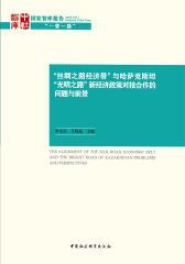 """""""丝绸之路经济带""""与哈萨克斯坦""""光明之路""""新经济政策对接合作的问题与前景"""