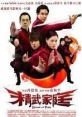 精武家庭 粤语版(影视)
