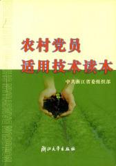 农村党员适用技术读本(仅适用PC阅读)