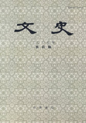 文史(2002年第4辑总第61辑)(试读本)