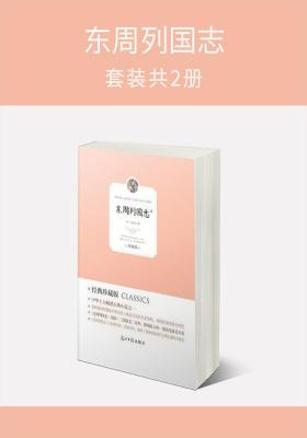 东周列国志(套装共2册)(仅适用PC阅读)