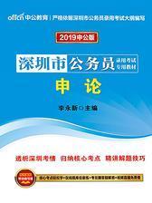 中公2019深圳市公务员录用考试专用教材申论