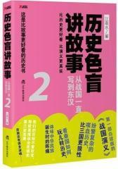 历史色盲讲故事:从战国一直写到东汉.2(试读本)