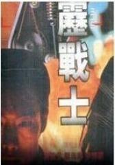 霹雳战士 粤语版(影视)