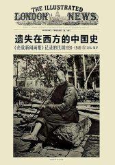 遗失在西方的中国史《伦敦新闻画报》记录的民国1926~1949(全四册)(第四册1939~1949)