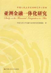 亚洲金融一体化研究