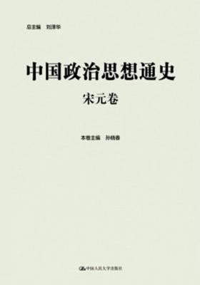 中国政治思想通史·宋元卷