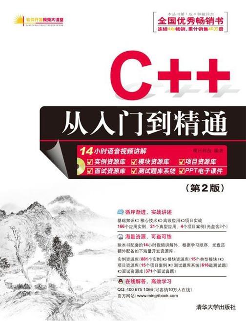 C++从入门到精通(第2版)