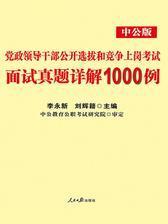中公党政领导干部公开选拔和竞争上岗考试面试真题详解1000例新