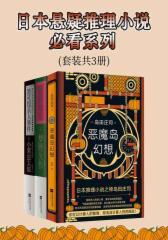 日本悬疑推理小说必看系列(套装共3册)
