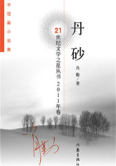 丹砂——21世纪文学之星丛书2011年卷(试读本)