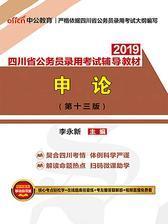 中公2019四川省公务员录用考试辅导教材申论