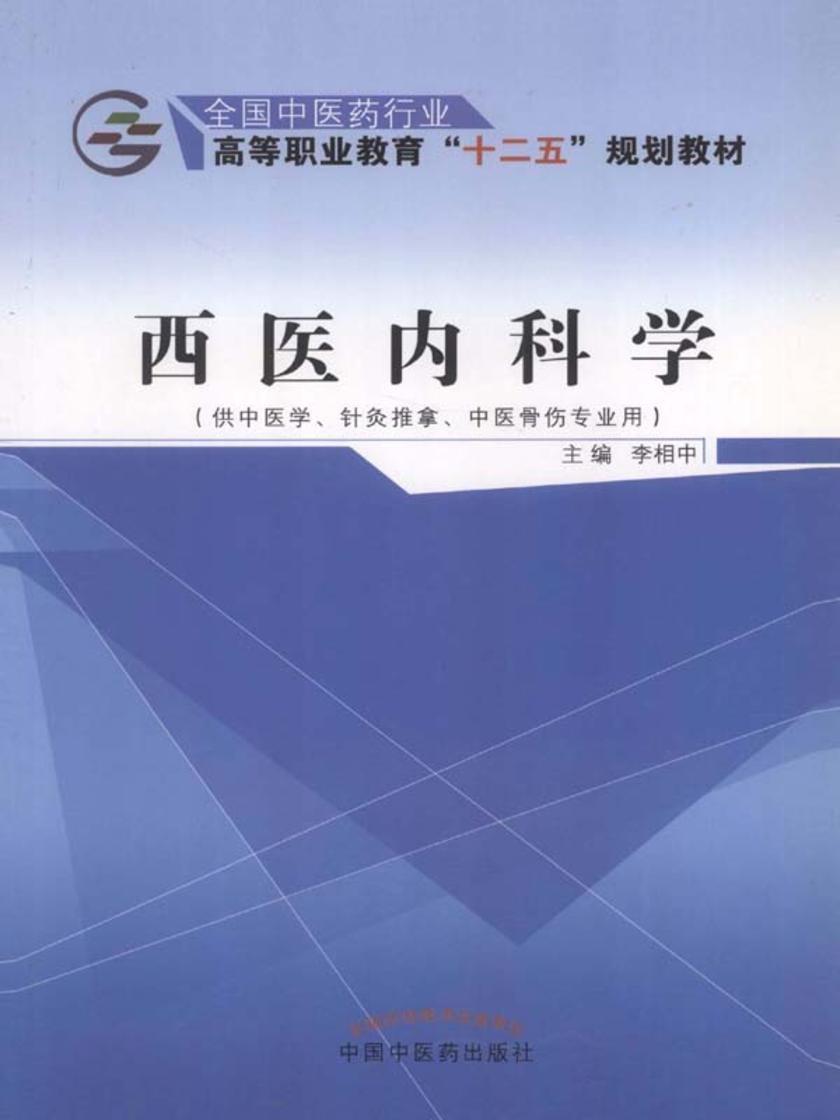 西医内科学(十二五)