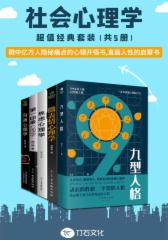 社会心理学超值经典套装(共5册):戳中亿万人隐秘痛点的心理开悟书,直面人性的启蒙书