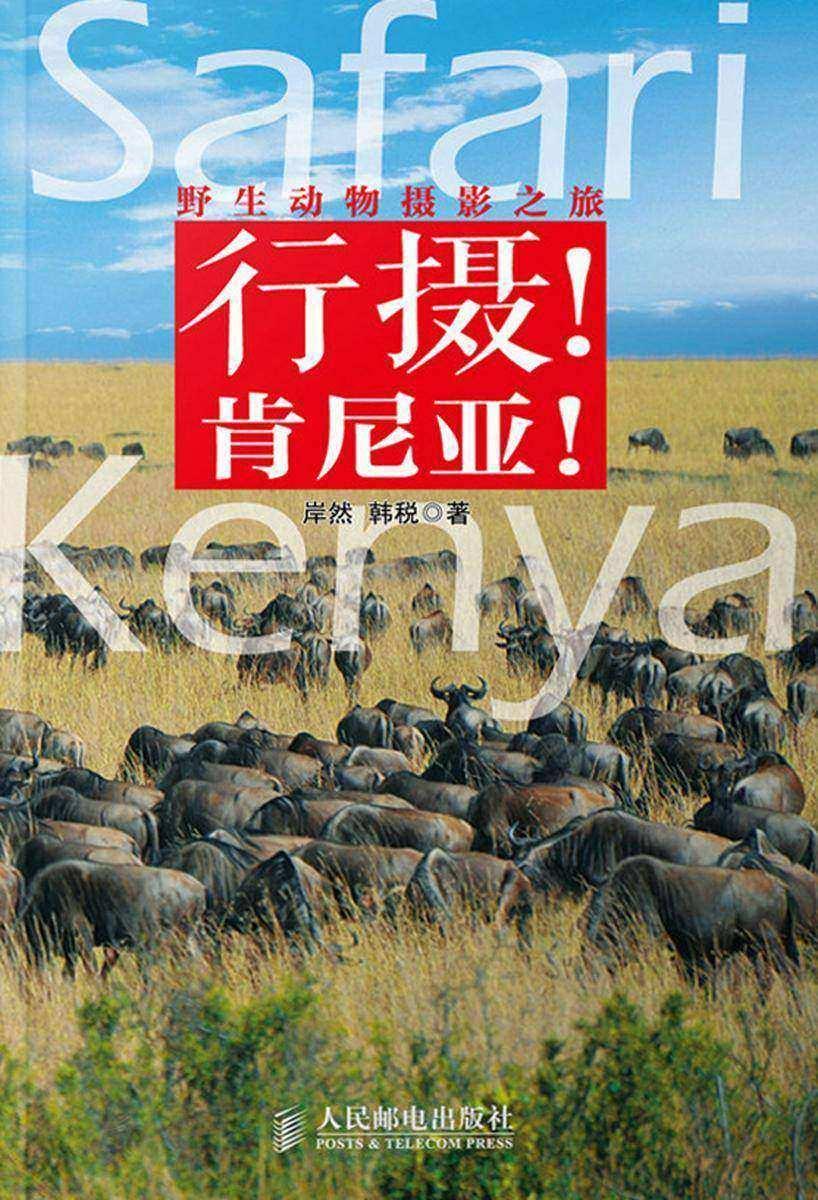 行摄!肯尼亚!