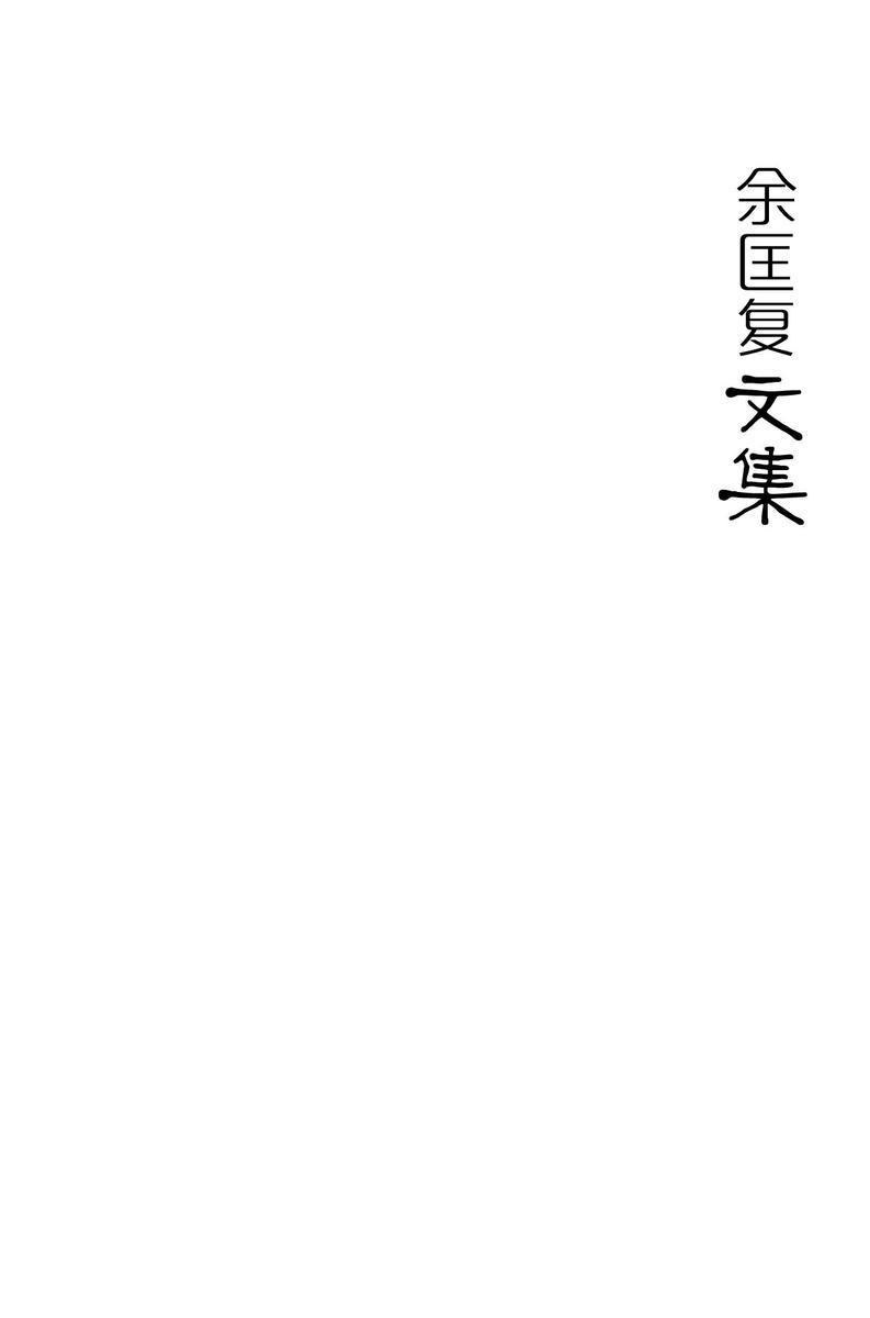 余匡复文集