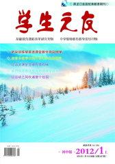 学生之友 月刊 2012年01期(电子杂志)(仅适用PC阅读)