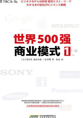 世界500强商业模式1