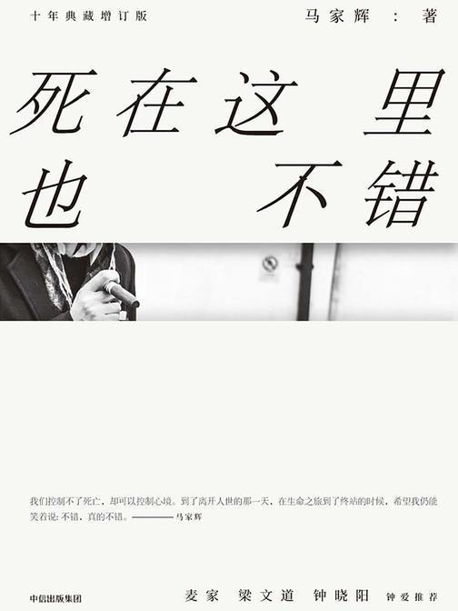 死在这里也不错:十年典藏增订版