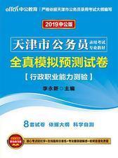 中公2019天津市公务员录用考试专业教材全真模拟预测试卷行政职业能力测验