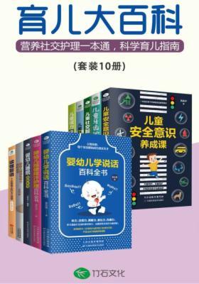 育儿大百科(全10册):营养社交护理一本通,科学育儿指南