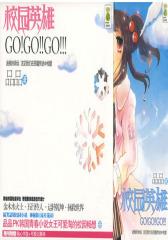 校园英雄GO!GO!!GO!!!(试读本)