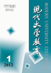 现代大学教育 双月刊 2012年01期(电子杂志)(仅适用PC阅读)