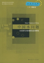 中国水问题:水资源与水管理的社会学研究(仅适用PC阅读)
