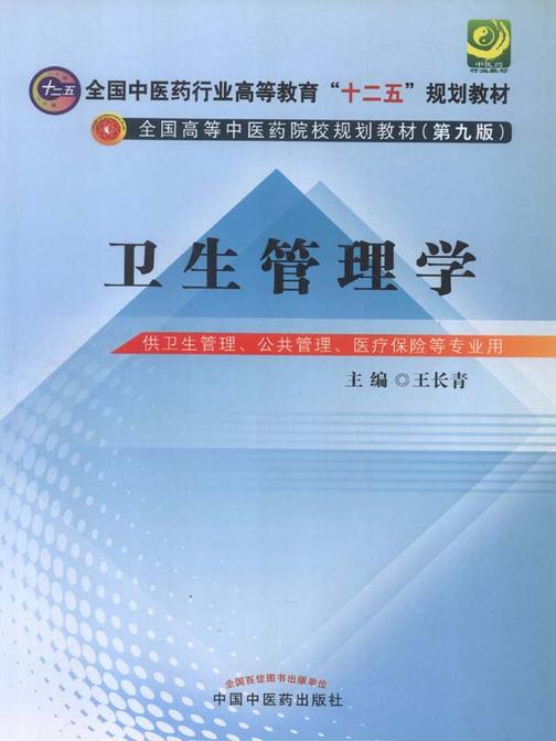 卫生管理学(十二五)