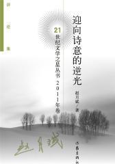 迎向诗意的逆光——21世纪文学之星丛书2011年卷(试读本)