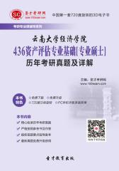 云南大学经济学院436资产评估专业基础[专业硕士]历年考研真题及详解