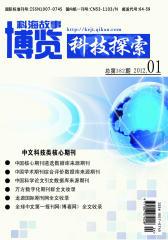 科技探索 月刊 2012年01期(电子杂志)(仅适用PC阅读)