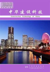 中华建设科技 月刊 2012年01期(电子杂志)(仅适用PC阅读)