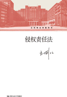 侵权责任法(王利明法学教科书)