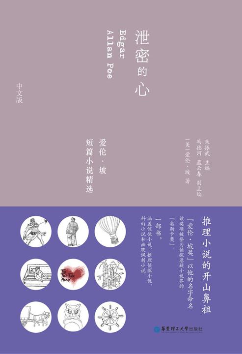 泄密的心——爱伦·坡短篇小说精选(中文版)