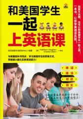和美国学生一起上英语课