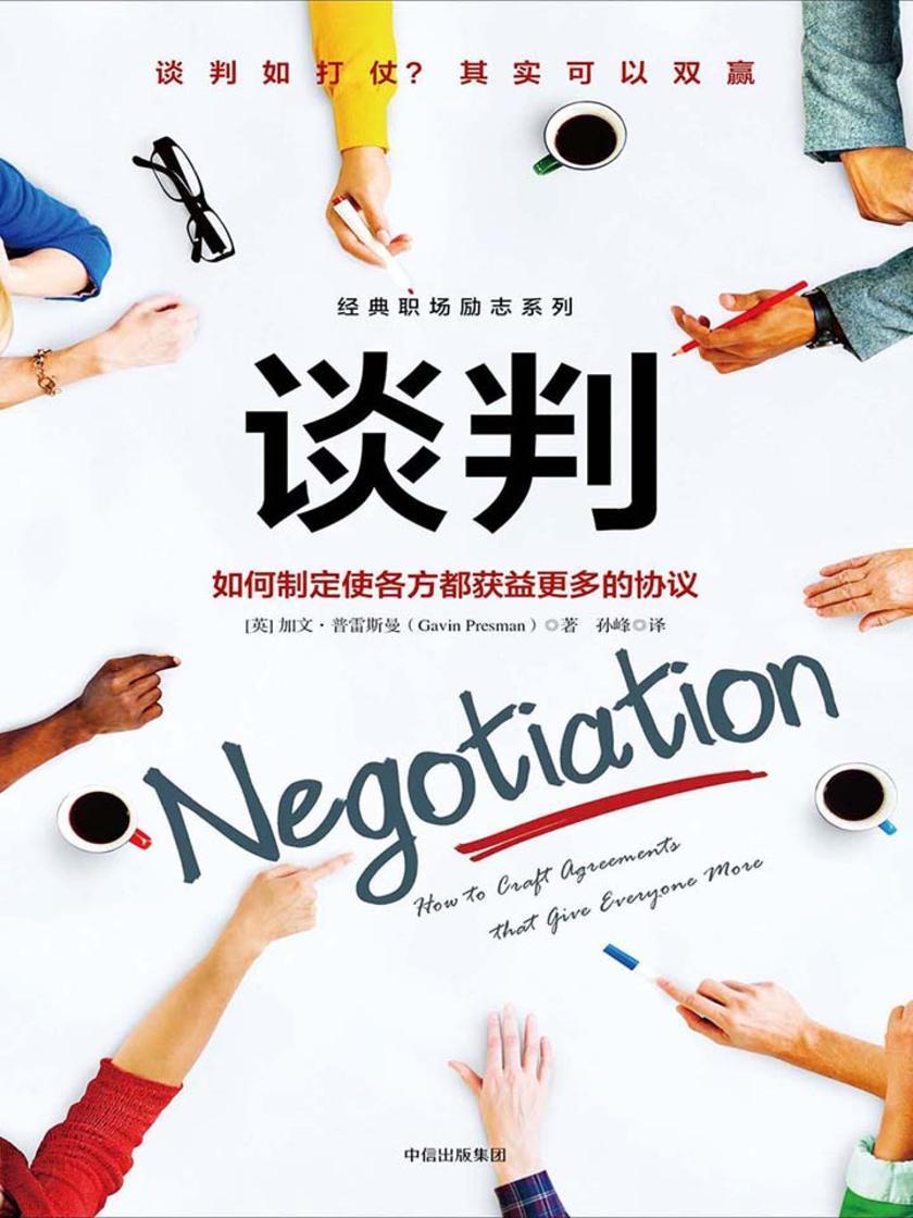 谈判:如何制定使各方都获益更多的协议
