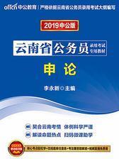 中公2019云南省公务员录用考试专用教材申论
