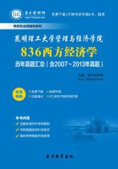 昆明理工大学管理与经济学院836西方经济学历年真题汇总(含2007~2013年真题)