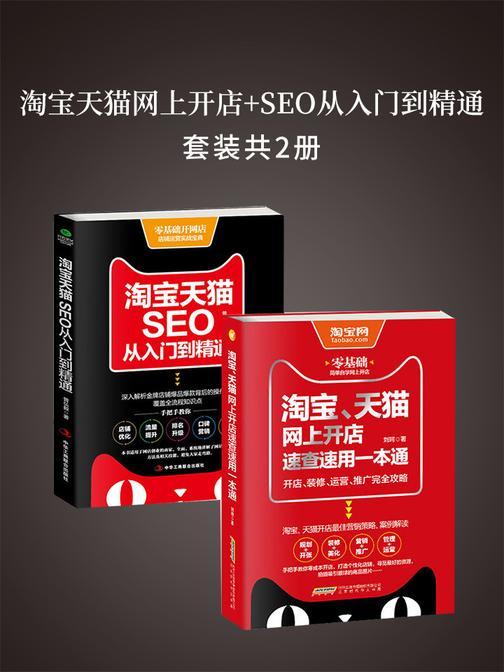 淘宝天猫网上开店+SEO从入门到精通(套装2册)