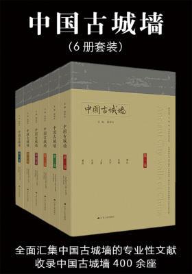 中国古城墙丛书(全六卷)